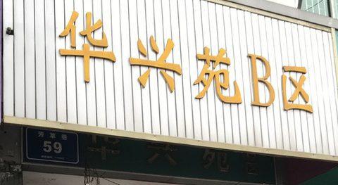 华兴苑B区