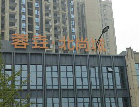 蓉垚北尚城