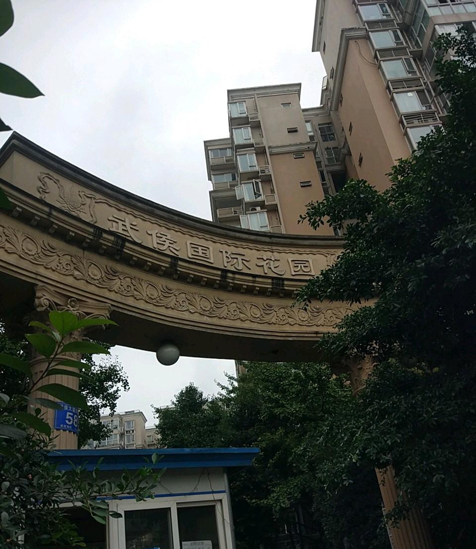 武侯国际花园