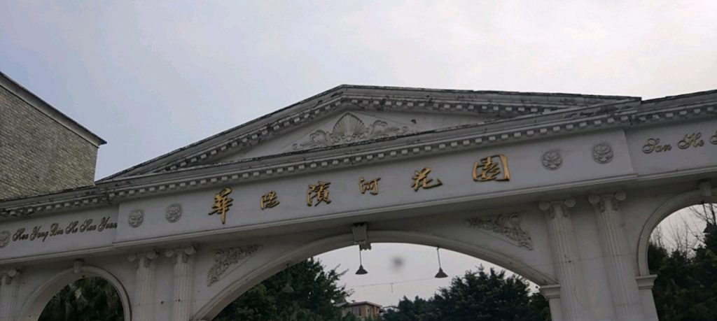 华阳滨河花园