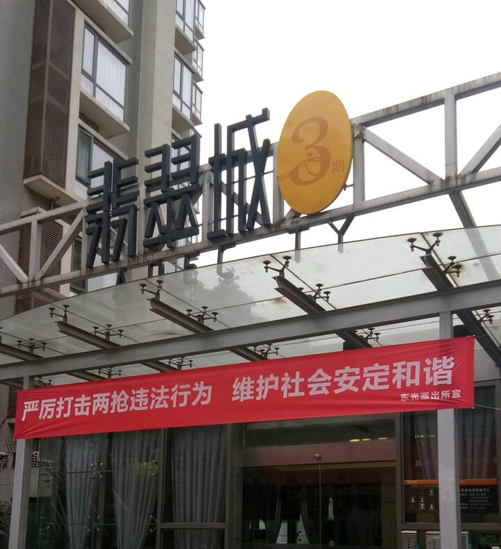 华润翡翠城三期