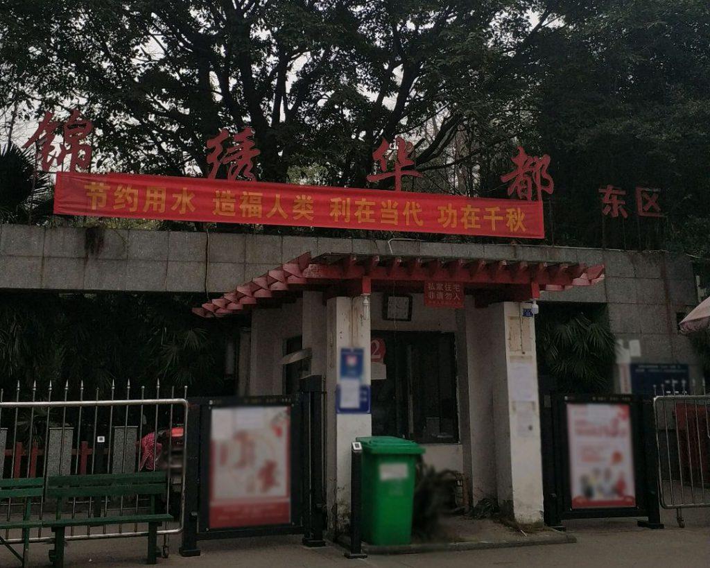 成都市双流区东升街道三强北路二段88号锦绣华都30栋1单元2楼3号房屋