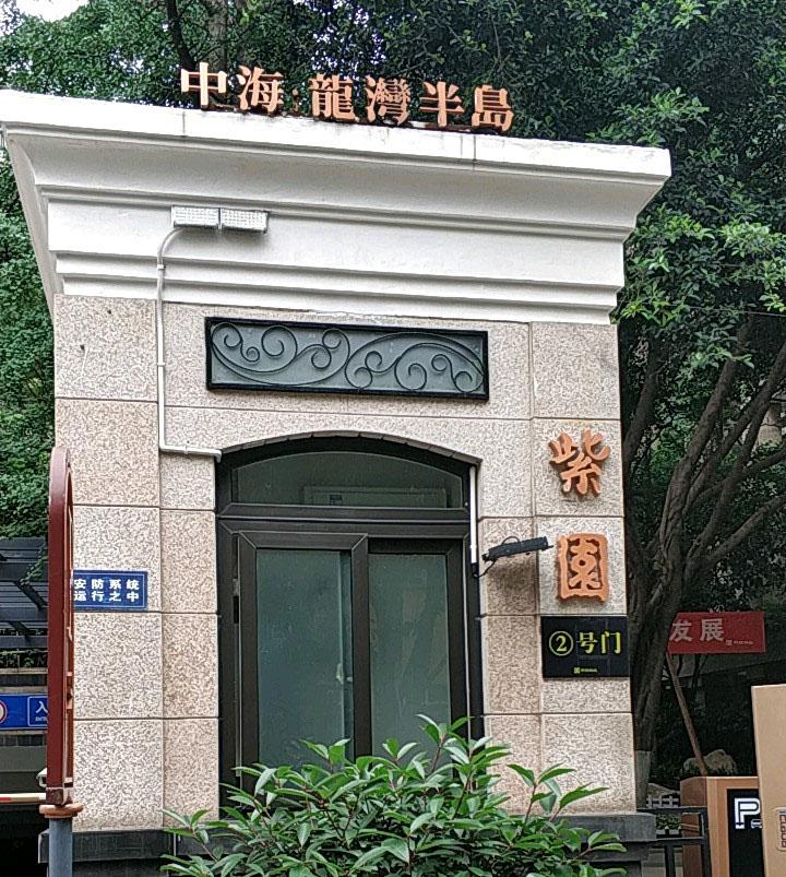 中海龙湾半岛紫园