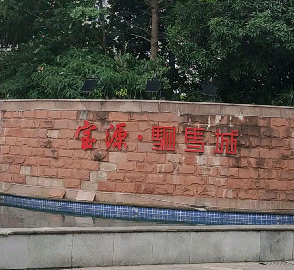 宝源驷马城