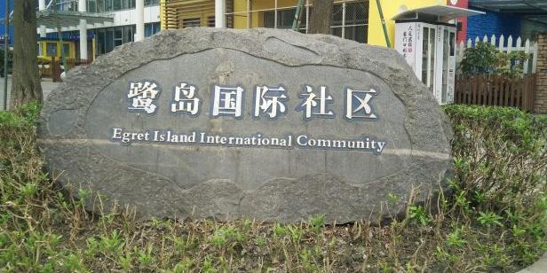鹭岛国际社区