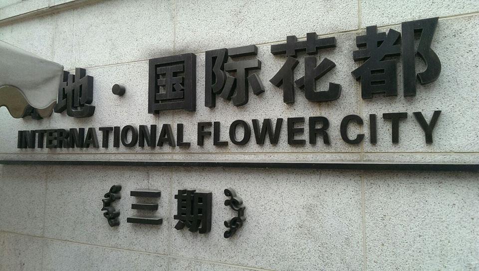 绿地国际花都三期