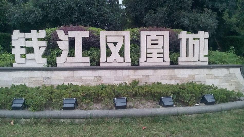 钱江凤凰城