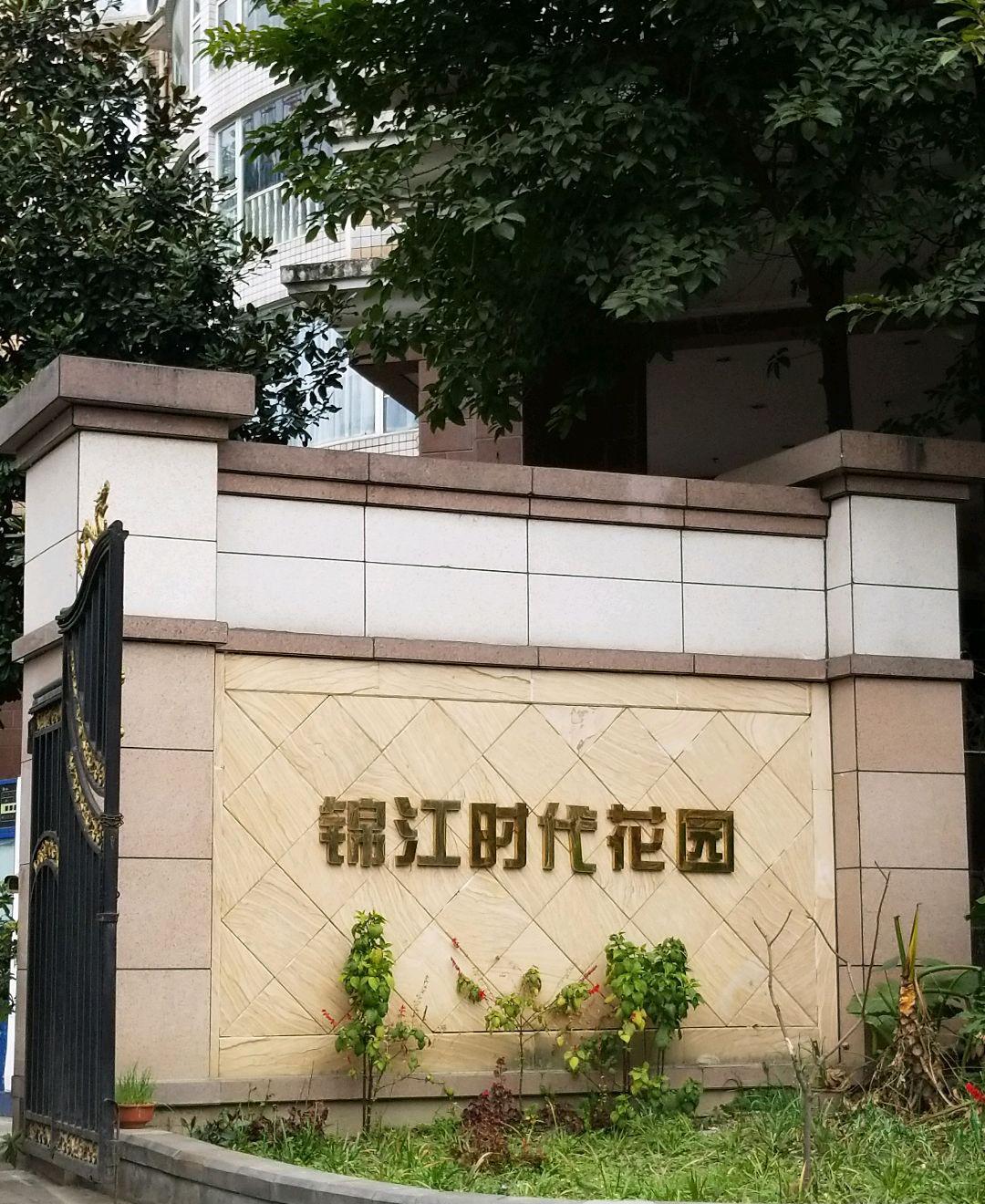 锦江时代花园