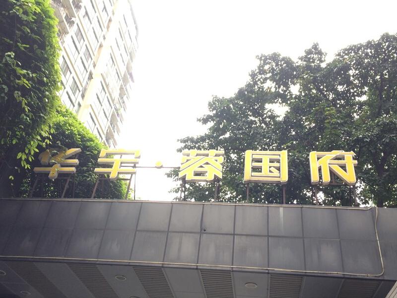 华宇蓉国府