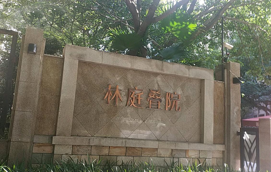 中海国际社区林庭叠院