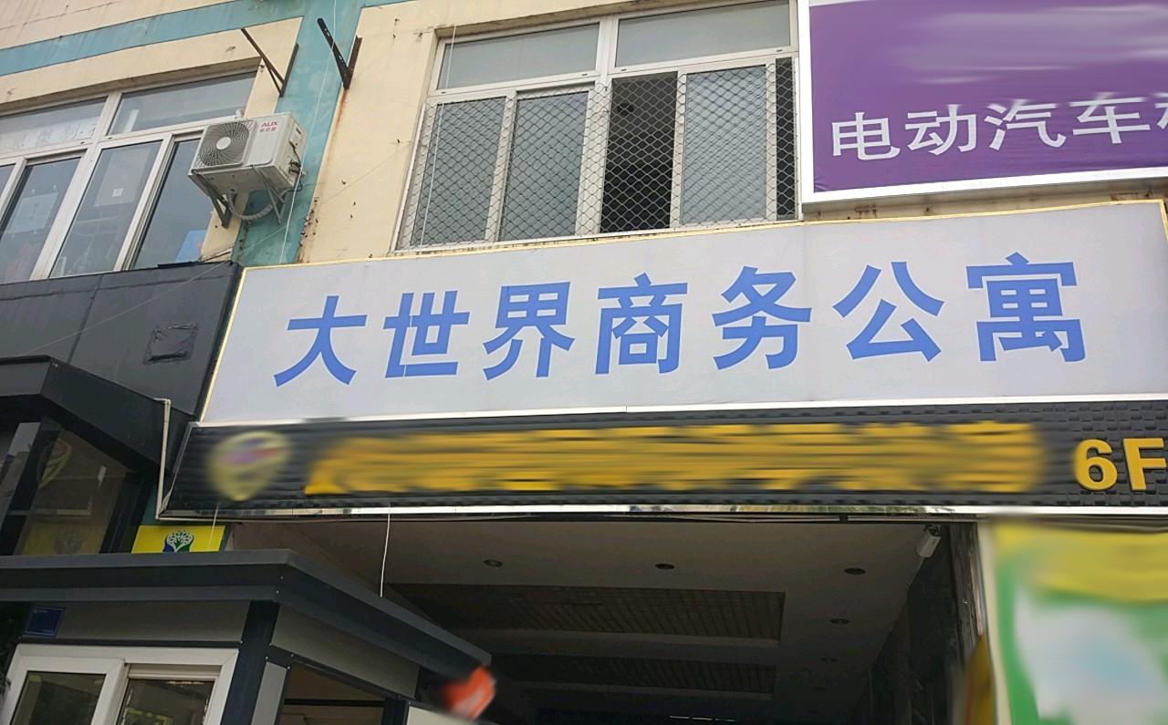 大世界商务公寓