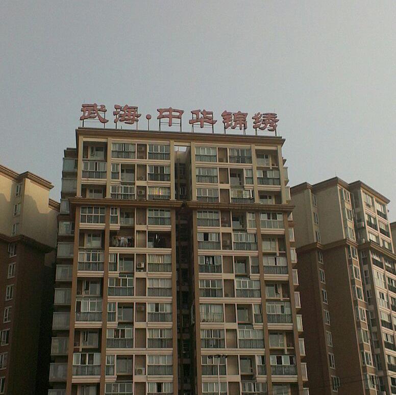 武海中华锦绣
