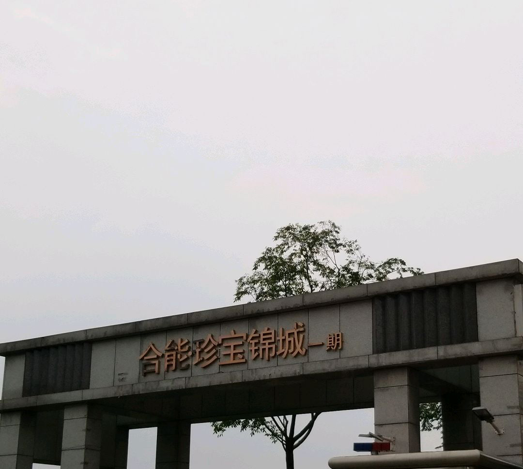 合能珍宝锦城
