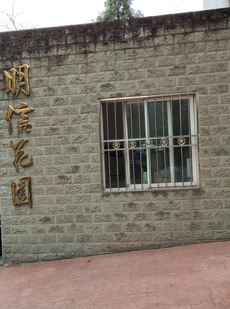 成华区双建路189号明信花园8栋7单元6楼10号房屋