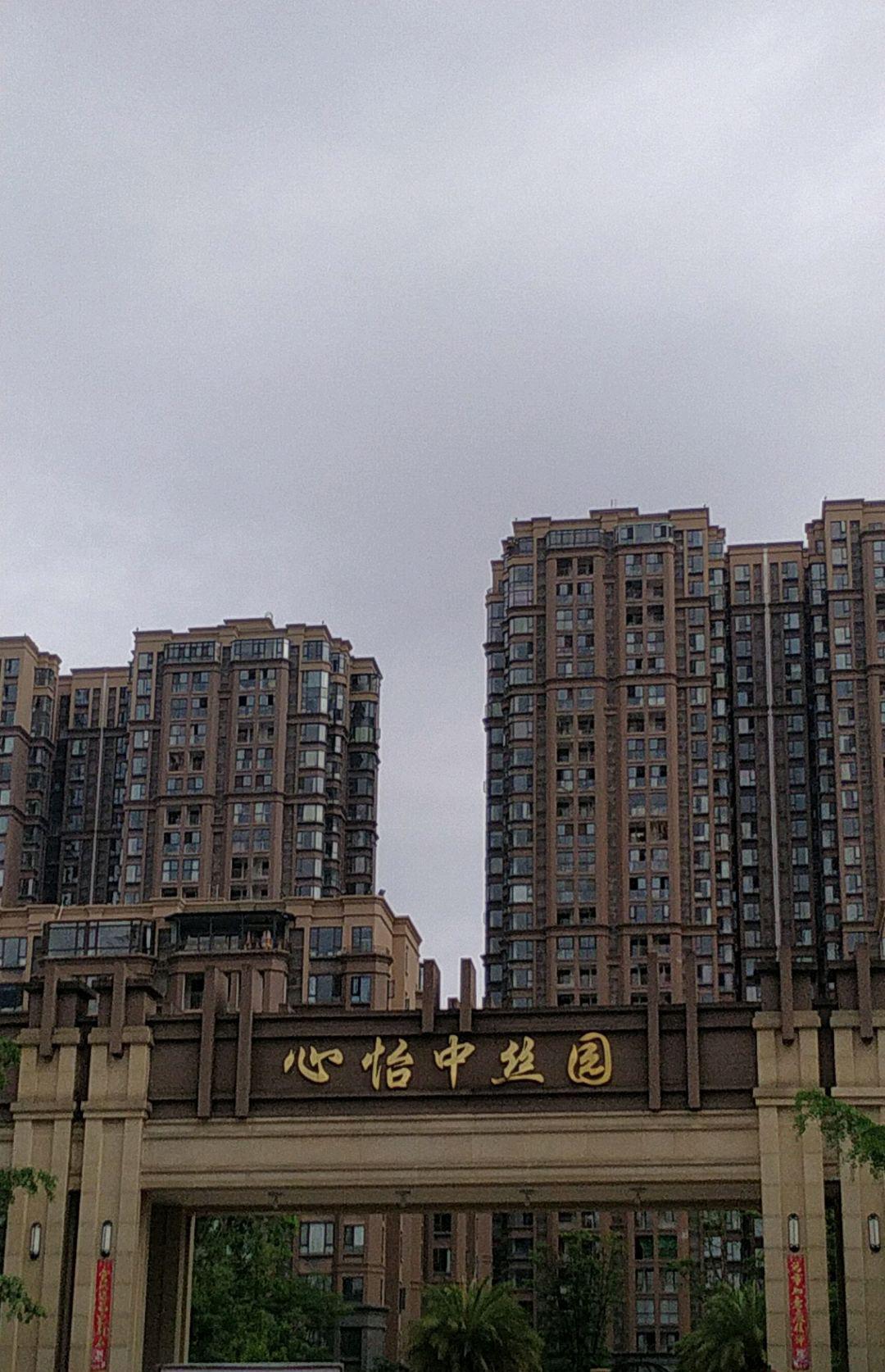 心怡·中丝园